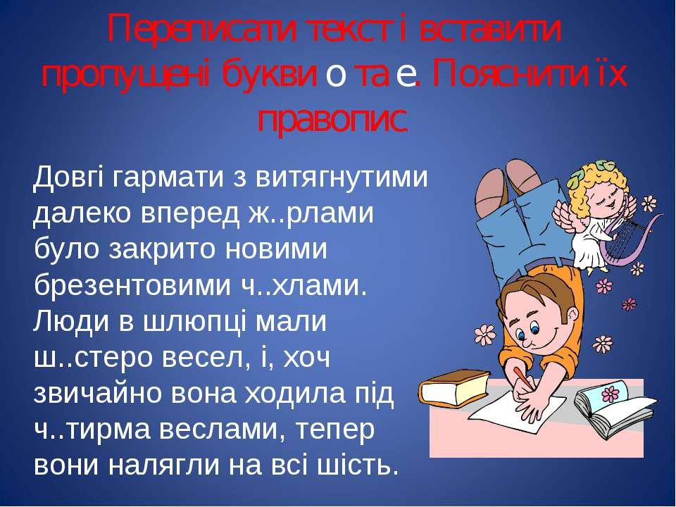 Переписати текст і вставити пропущені букви о та е. Пояснити їх правопис. Дов...