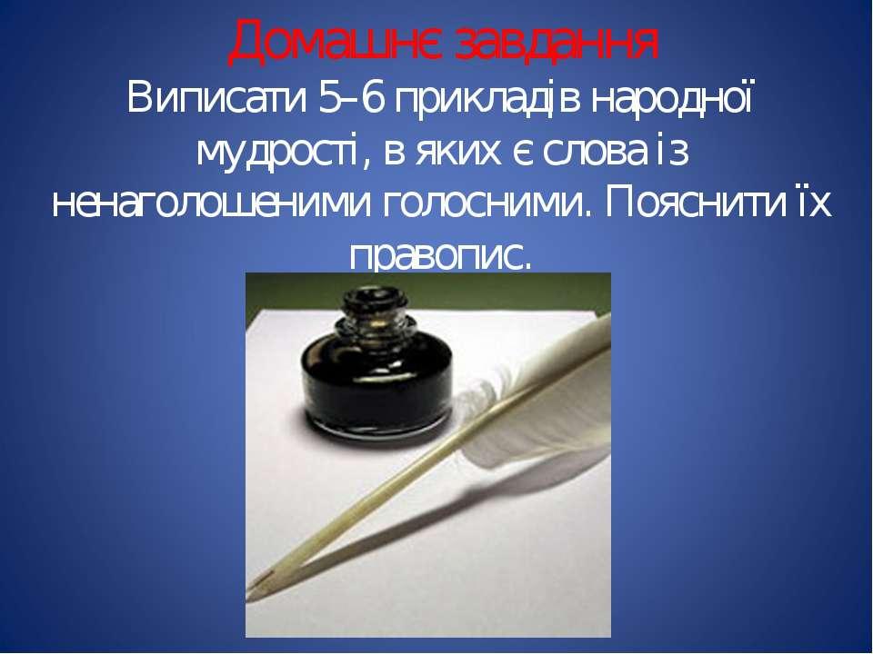 Домашнє завдання Виписати 5–6 прикладів народної мудрості, в яких є слова із ...