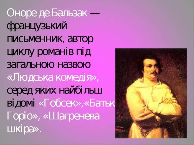 Оноре де Бальзак — французький письменник, автор циклу романів під загальною ...
