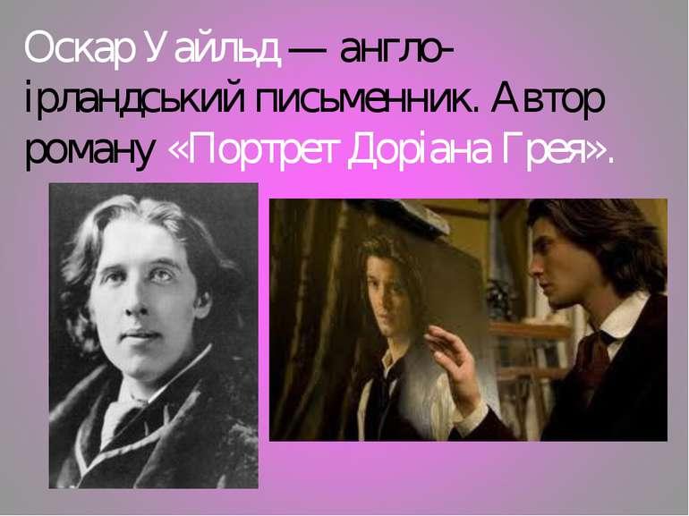Оскар Уайльд — англо-ірландський письменник. Автор роману «Портрет Доріана Гр...