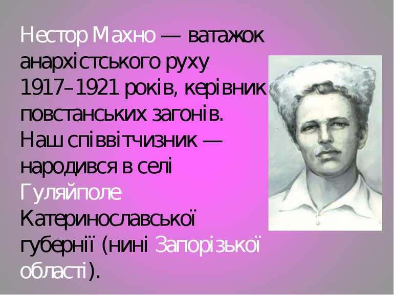 Нестор Махно — ватажок анархістського руху 1917–1921 років, керівник повстанс...