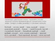 Перекладіть українською мовою і порівняйте способи творення ступенів порівнян...