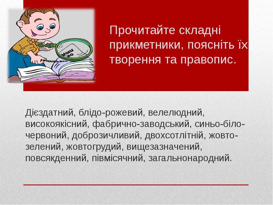 Прочитайте складні прикметники, поясніть їх творення та правопис. Дієздатний,...