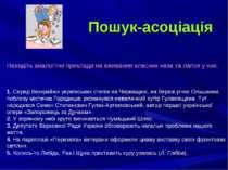 Пошук-асоціація Наведіть аналогічні приклади на вживання власних назв та лапо...