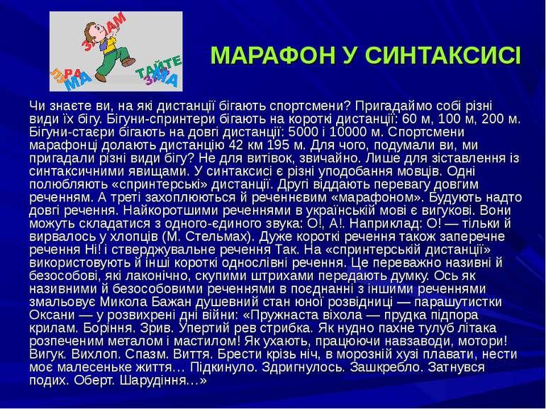 МАРАФОН У СИНТАКСИСІ Чи знаєте ви, на які дистанції бігають спортсмени? Прига...