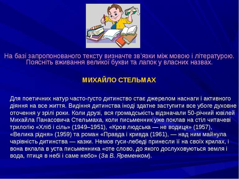 На базі запропонованого тексту визначте зв'язки між мовою і літературою. Пояс...