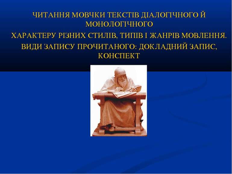 ЧИТАННЯ МОВЧКИ ТЕКСТІВ ДІАЛОГІЧНОГО Й МОНОЛОГІЧНОГО ХАРАКТЕРУ РІЗНИХ СТИЛІВ, ...