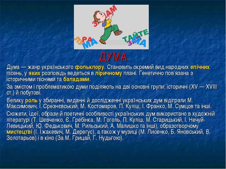 ДУМА Дума — жанр українського фольклору. Становить окремий вид народних епічн...
