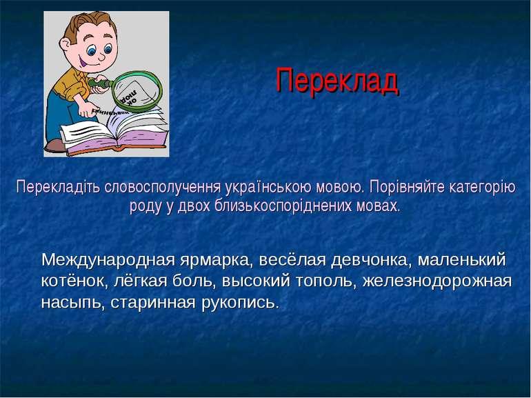 Переклад Перекладіть словосполучення українською мовою. Порівняйте категорію ...