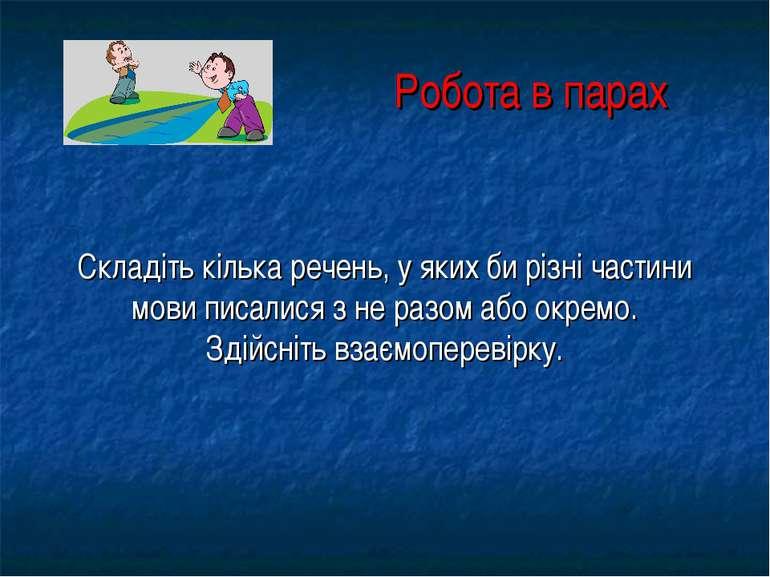 Робота в парах Складіть кілька речень, у яких би різні частини мови писалися ...