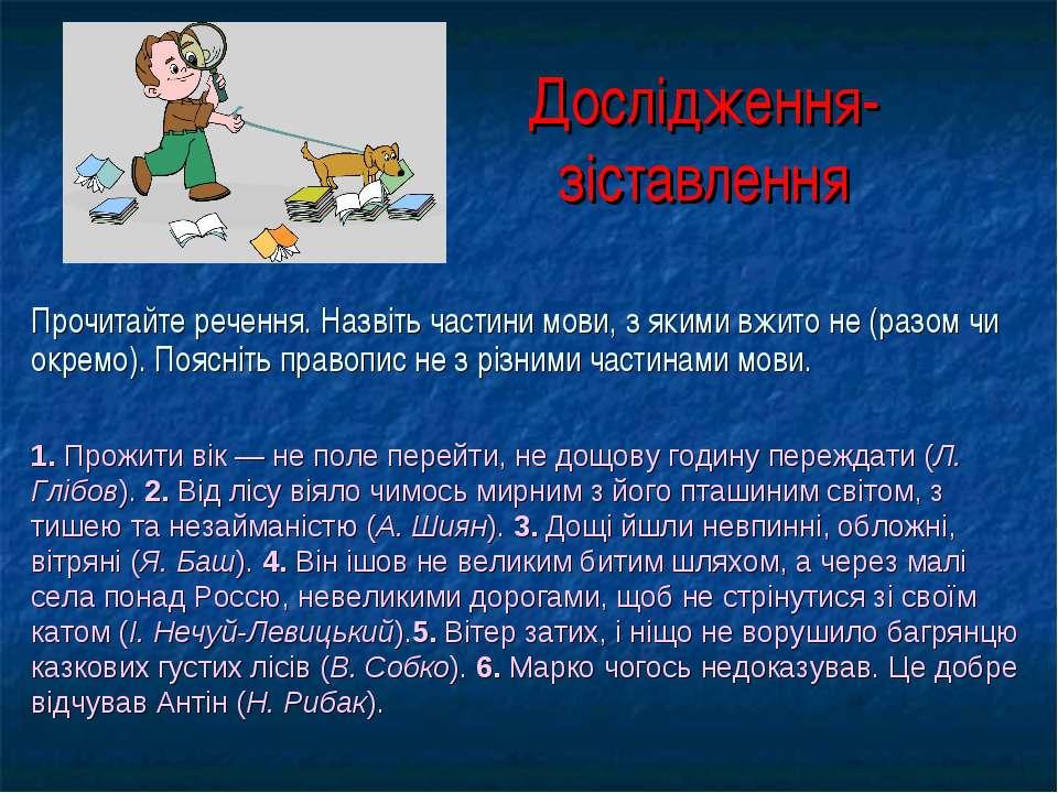 Дослідження-зіставлення Прочитайте речення. Назвіть частини мови, з якими вжи...