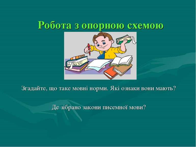 Робота з опорною схемою Згадайте, що таке мовні норми. Які ознаки вони мають?...