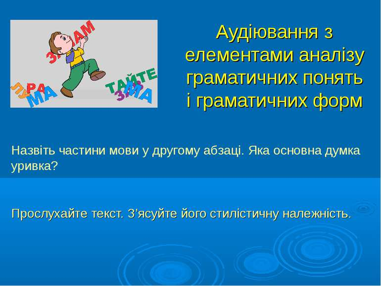 Аудіювання з елементами аналізу граматичних понять і граматичних форм Прослух...
