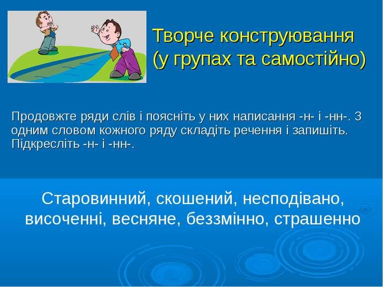 Творче конструювання (у групах та самостійно) Продовжте ряди слів і поясніть ...