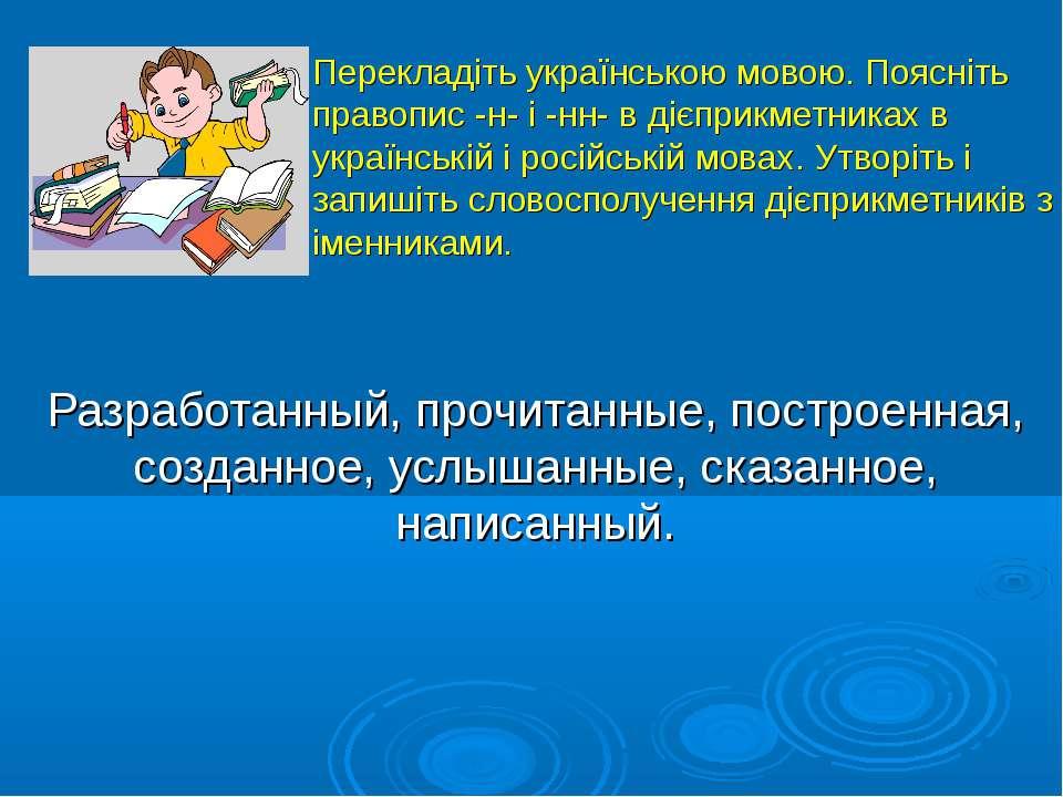Перекладіть українською мовою. Поясніть правопис -н- і -нн- в дієприкметниках...
