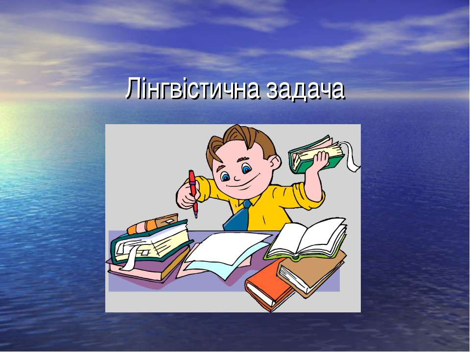 Лінгвістична задача