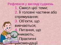 1. Смисл цієї теми; 2. Її головні частини або спрямування; 3. Об'єкти, що вив...