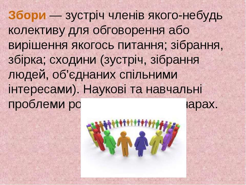 Збори — зустріч членів якого-небудь колективу для обговорення або вирішення я...