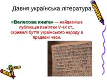 «Велесова книга» — найдавніша публікація пам'ятки V–IX ст., скрижалі буття ук...