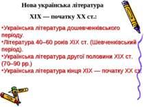Українська література дошевченківського періоду. Література 40–60 років XIX с...