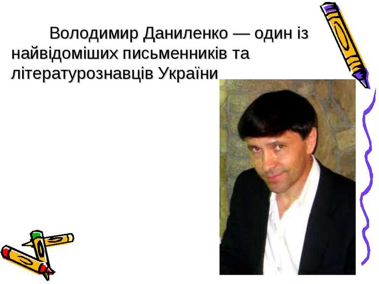 Володимир Даниленко — один із найвідоміших письменників та літературознавців ...