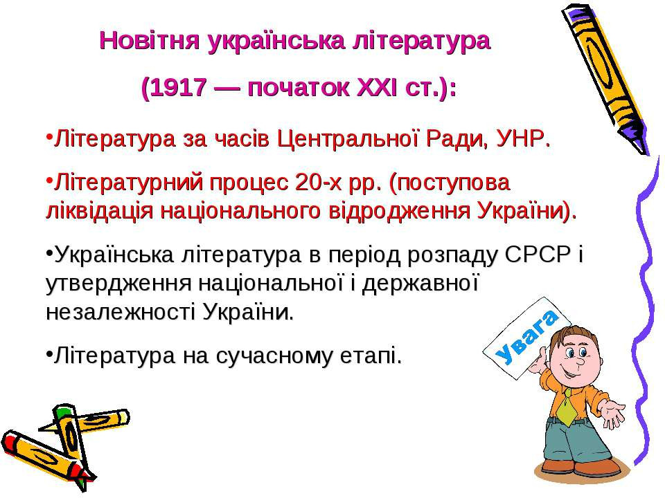 Література за часів Центральної Ради, УНР. Літературний процес 20-х рр. (пост...