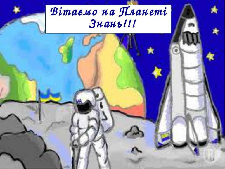 Вітаємо на Планеті Знань!!!