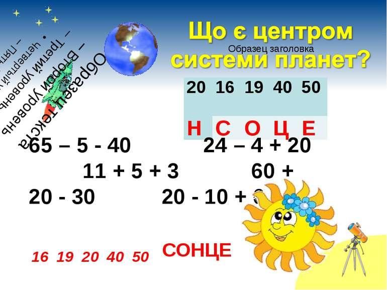 65 – 5 - 40 24 – 4 + 20 11 + 5 + 3 60 + 20 - 30 20 - 10 + 6 16 19 20 40 50 СО...