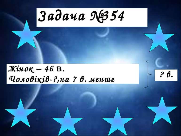 Задача №354 Жінок – 46 в. Чоловіків-?,на 7 в. менше ? в.
