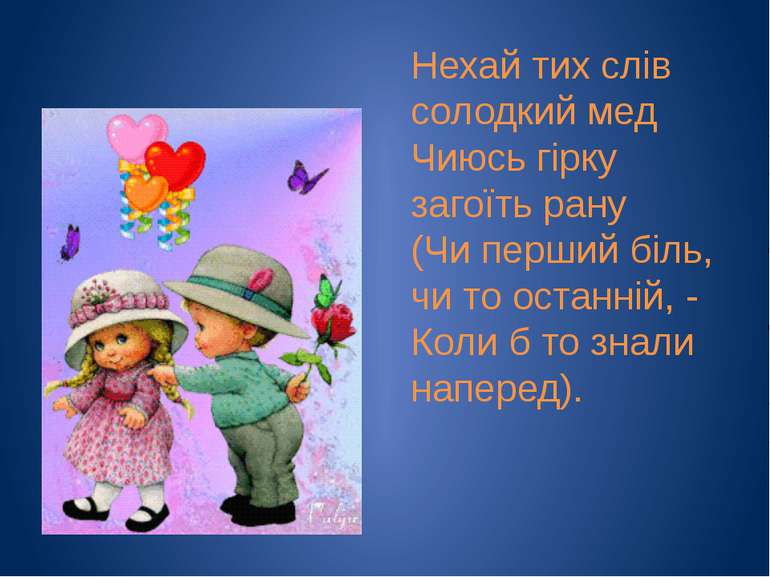 Нехай тих слів солодкий мед Чиюсь гірку загоїть рану (Чи перший біль, чи то о...
