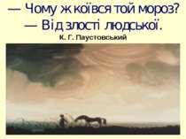 — Чому ж коївся той мороз? — Від злості людської. К. Г. Паустовський
