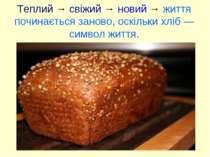 Теплий → свіжий → новий → життя починається заново, оскільки хліб — символ жи...