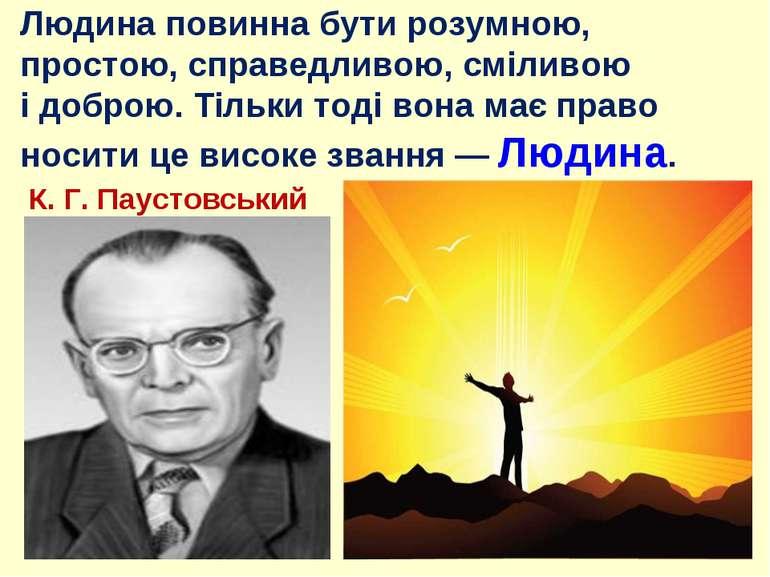 Людина повинна бути розумною, простою, справедливою, сміливою і доброю. Тільк...