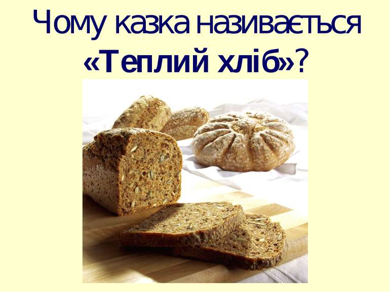 Чому казка називається «Теплий хліб»?
