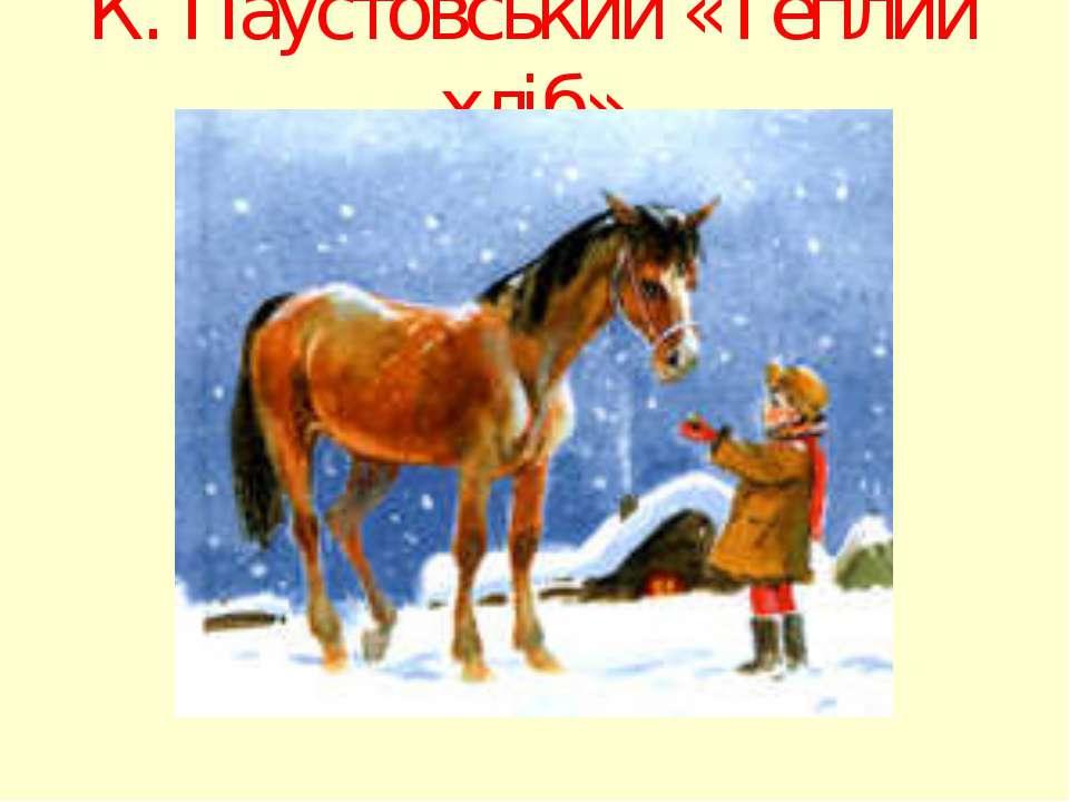 К. Паустовський «Теплий хліб»