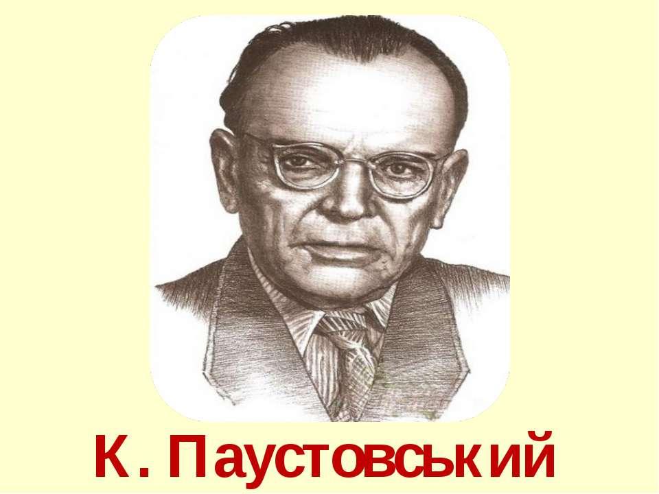 К. Паустовський