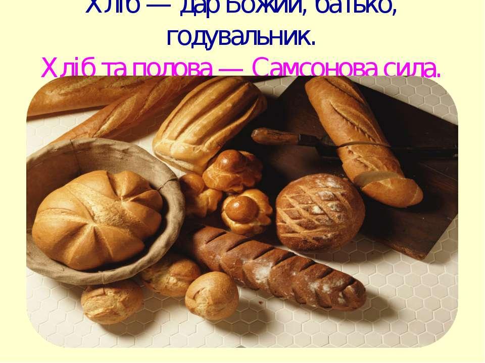 Хліб — дар Божий, батько, годувальник. Хліб та полова — Самсонова сила.