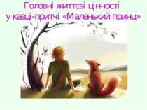 Головні життєві цінності у казці-притчі «Маленький принц»
