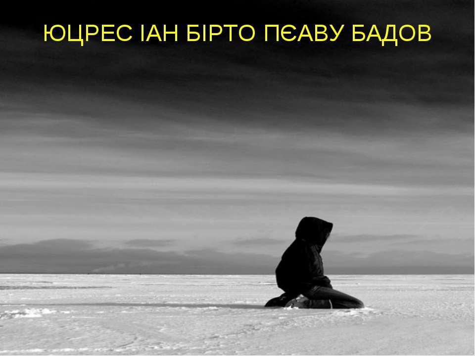 ЮЦРЕС ІАН БІРТО ПЄАВУ БАДОВ
