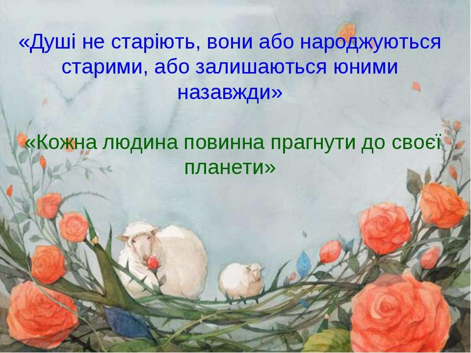 «Душі не старіють, вони або народжуються старими, або залишаються юними назав...