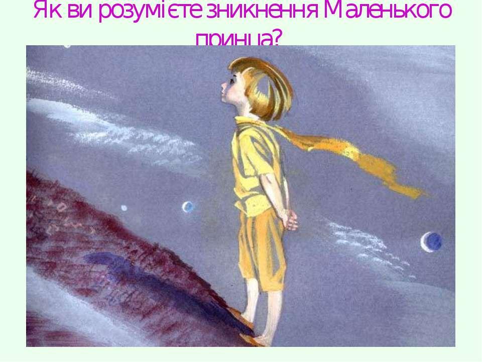 Як ви розумієте зникнення Маленького принца?