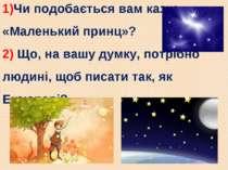 1)Чи подобається вам казка «Маленький принц»? 2) Що, на вашу думку, потрібно ...