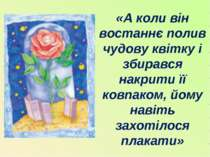 «А коли він востаннє полив чудову квітку і збирався накрити її ковпаком, йому...