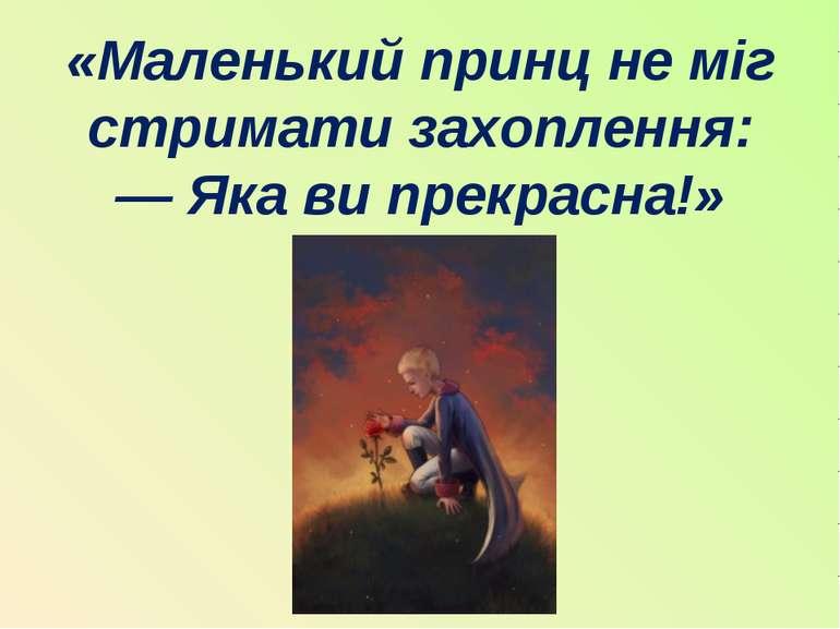 «Маленький принц не міг стримати захоплення: — Яка ви прекрасна!»