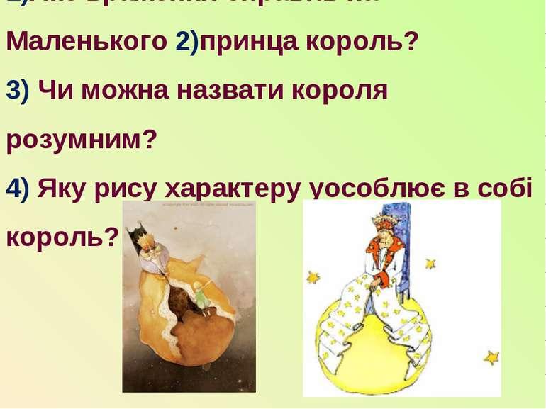 1)Яке враження справив на Маленького 2)принца король? 3) Чи можна назвати кор...