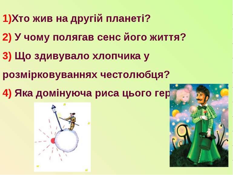 1)Хто жив на другій планеті? 2) У чому полягав сенс його життя? 3) Що здивува...
