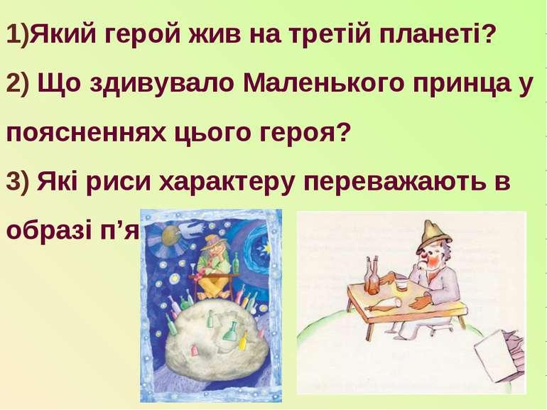 1)Який герой жив на третій планеті? 2) Що здивувало Маленького принца у поясн...