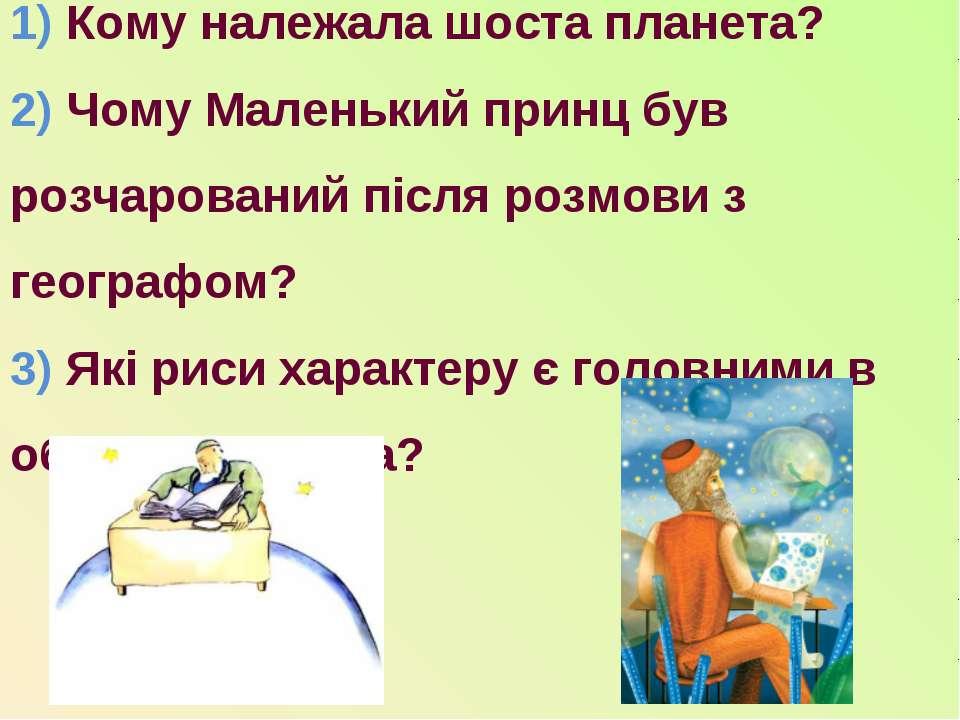 1) Кому належала шоста планета? 2) Чому Маленький принц був розчарований післ...