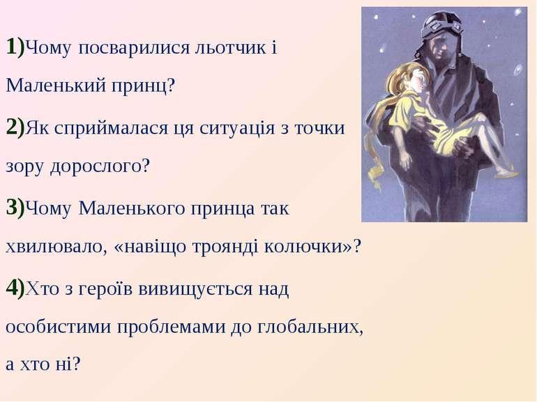 1)Чому посварилися льотчик і Маленький принц? 2)Як сприймалася ця ситуація з ...