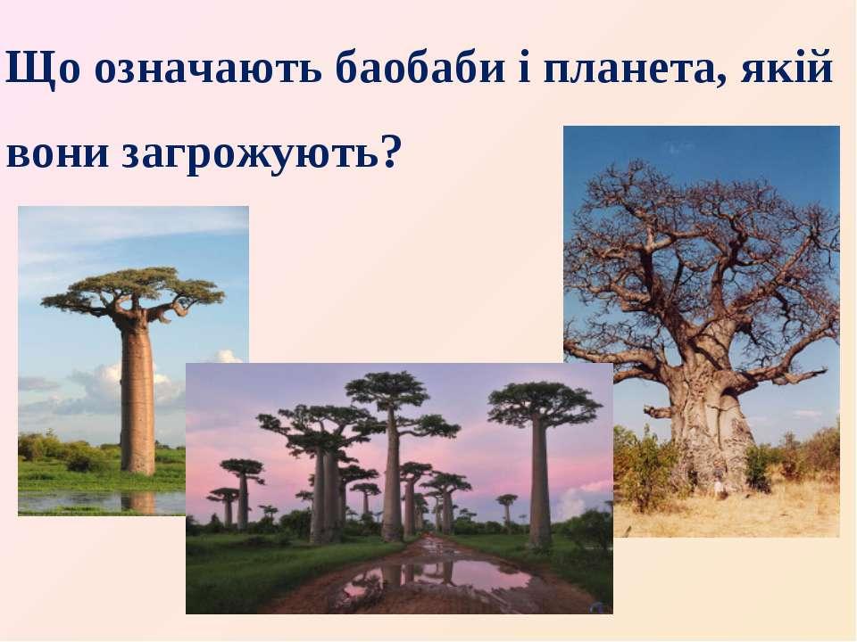Що означають баобаби і планета, якій вони загрожують?